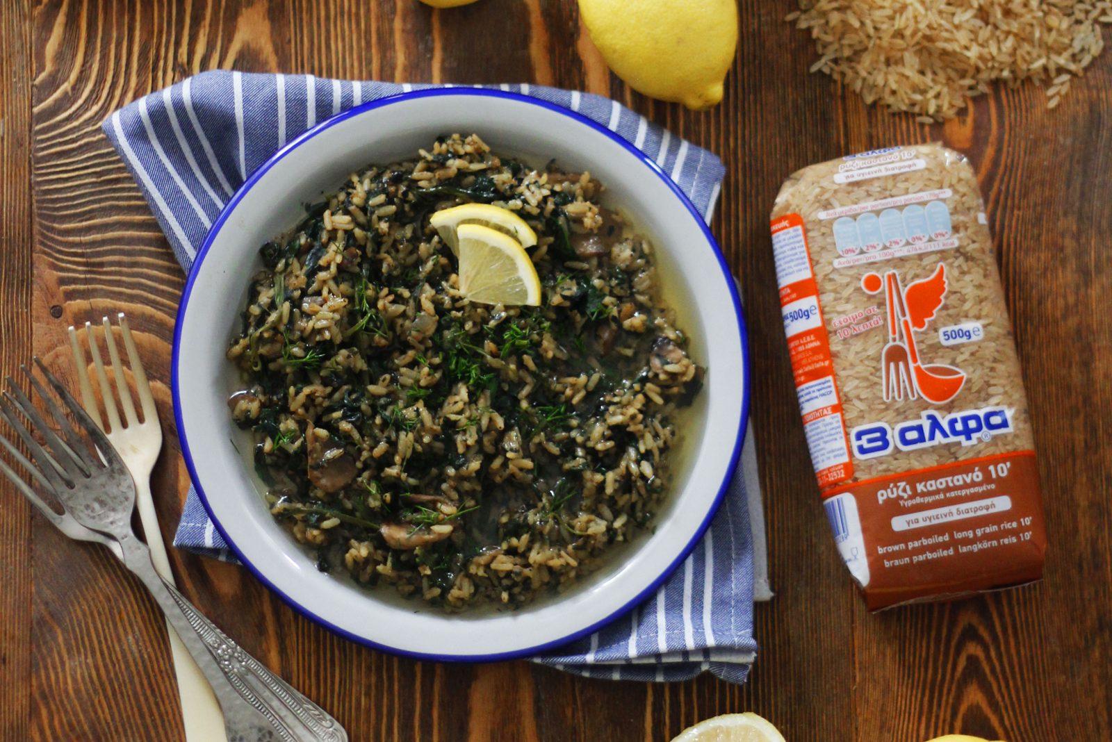 Σπανακόρυζο με Καστανό Ρύζι 10′ 3αλφα