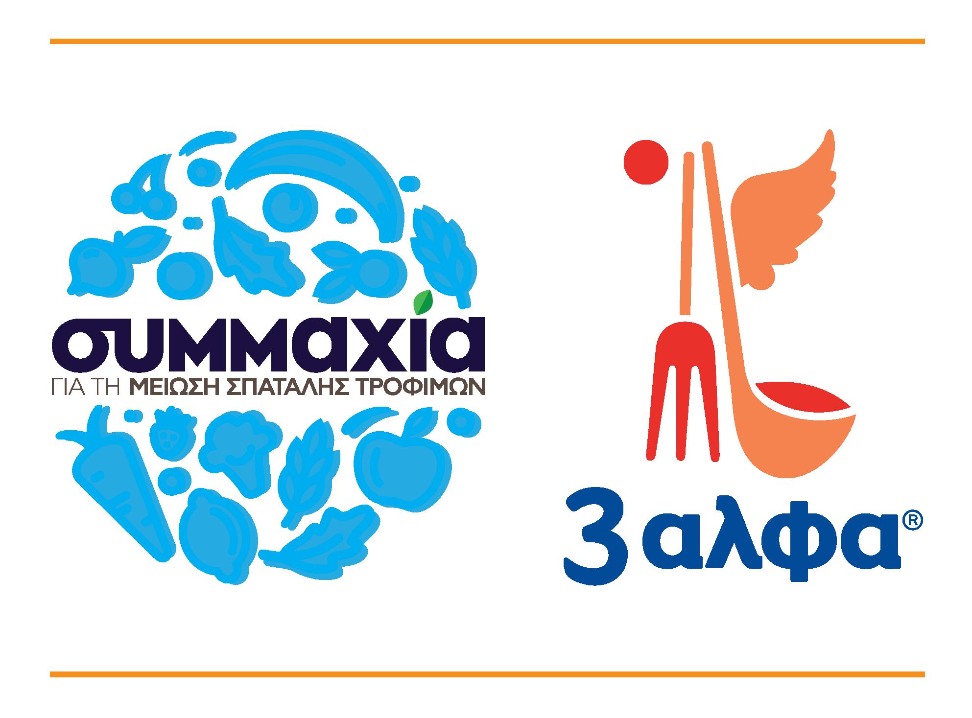 Η 3αλφα συμμετέχει στη «Συμμαχία για τη Μείωση της Σπατάλης Τροφίμων» στην Ελλάδα